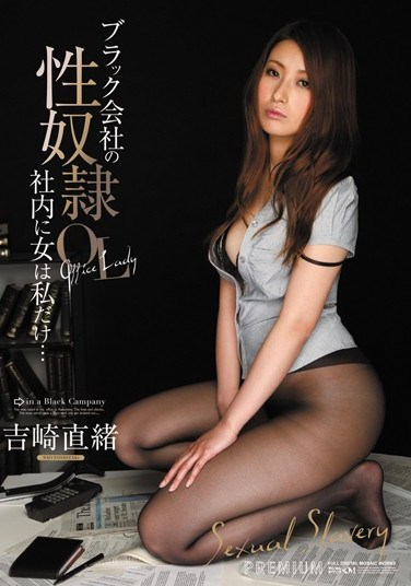 [PGD-610] Office Lady Becomes Sex Slave in Corrupt Office: The Only Woman in the Office Nao Yoshizaki
