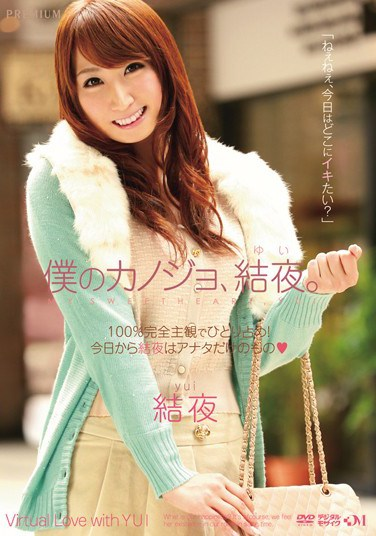 [PGD-625] My Girlfriend, Yui.