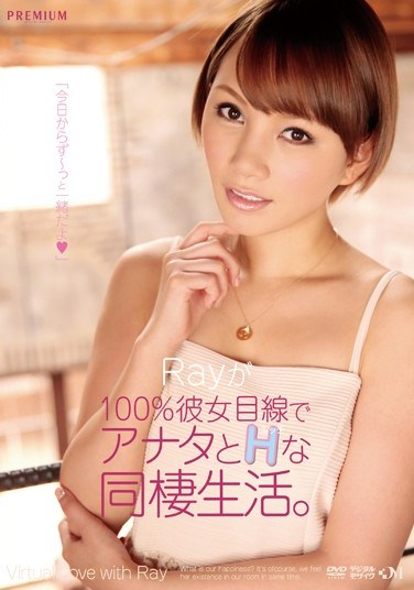 [PGD-663] 100% Ray's Girlfriend POV: Living an Erotic Lifestyle with You
