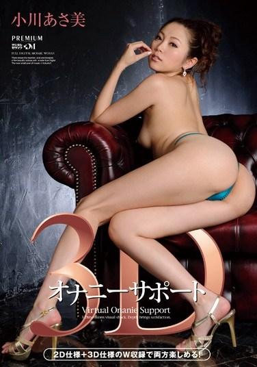 [PGD-678] 3D Masturbation Support Asami Ogawa