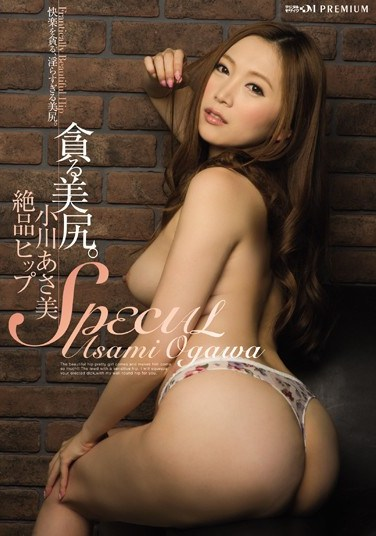 [PGD-701] You Could Go Crazy For That Beautiful Ass: Asami Ogawa 's Unique Ass Special