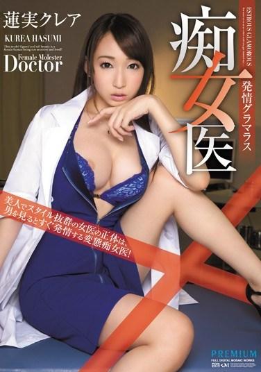 [PGD-717] Horny Glamorous Slut Doctor – Kurea?Hasumi