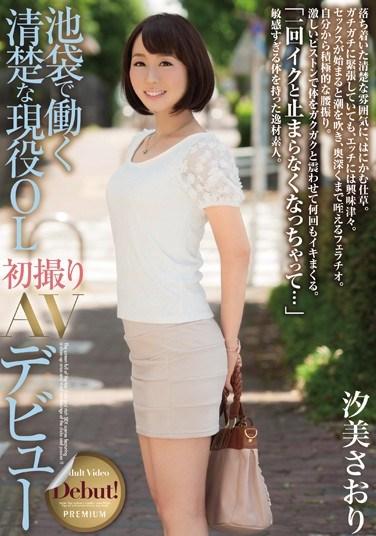 [PGD-803] Real Life Office Girl Working In Ikebukuro – Her Adult Video Debut! Saori Shiomi
