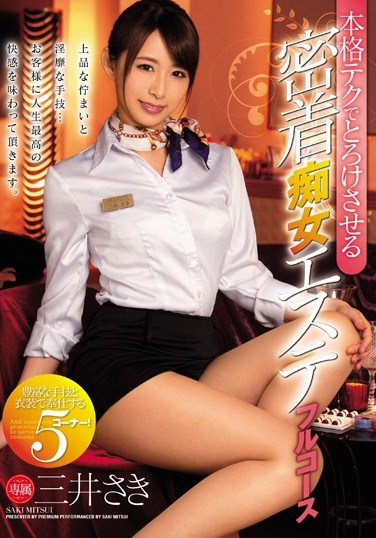 [PGD-902] She'll Melt You With Her Amazing Technique Up Close And Pleasurable Full Service Slut Massage Parlor Saki Mitsui