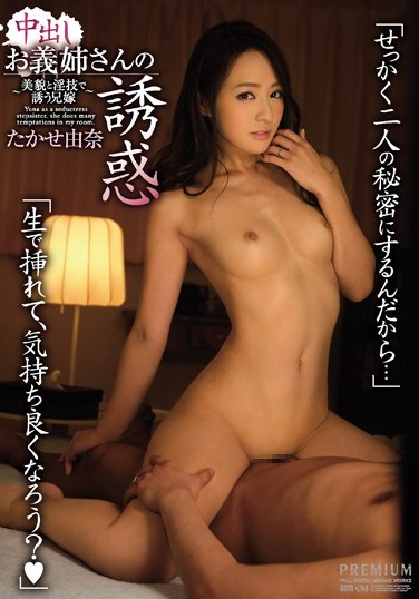 [PGD-904] The Creampie Temptation Of A Big Sister-In-Law A Sister-In-Law Tempts With Her Beauty And Technique Yuna Takase