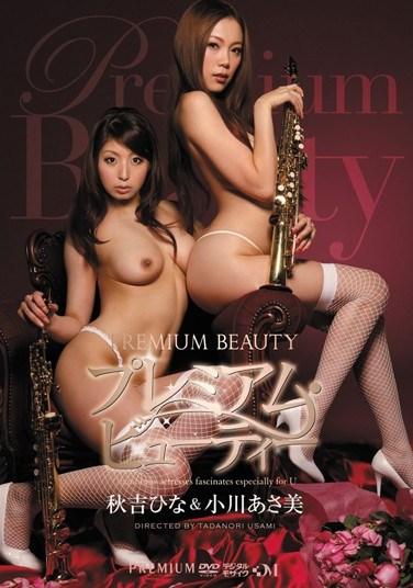 PGD-575 Asami Ogawa & Hina Akiyoshi Premium Beauty (Blu-ray)