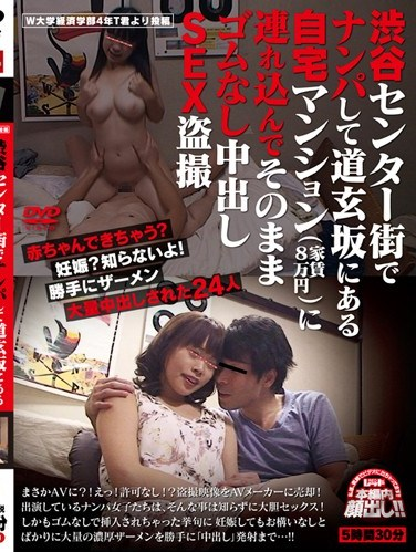 [POST-239] A Posting From A 4th Year Economics Student, Picking Up Girls In Shibuya And Taking Them Back To My Apartment To Enjoy Bareback Creampie Sex For Voyeurs, Babies? Pregnancy? I Don't Care! Lots Of Cum And Creampie, 24 Girls