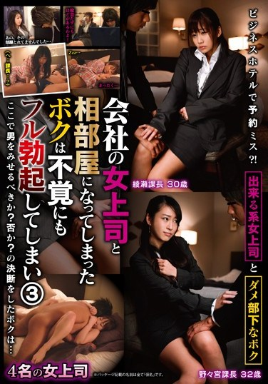 [POST-416] Did This Business Hotel Mess Up Our Reservation!? My Lady Boss Is A Spectacular Worker, While I'm A Loser Employee I Ended Up Sharing A Room With My Lady Boss, And I Unexpectedly Got A Full Hard On 3 Should I Stand Up For Myself As A Man? Or Should I Not? When Faced With A Decision To Make, I Chose…