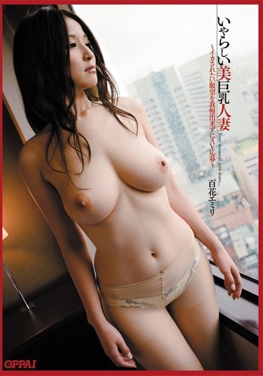 [PPFD-010] Obscene Beautiful Big Tits Married Woman – Couldn't Deny Her Urge To Climax And Applied To Be On Porn Emiri Momoka
