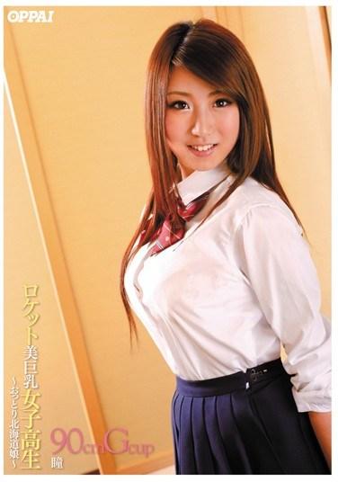 [PPFD-011] Beautiful Busty Schoolgirl – Gentle Hokkaido Girl – Hitomi
