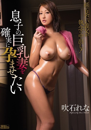 [PPPD-448] I Want To Impregnate My Son's Busty Wife. Rena Fukiishi