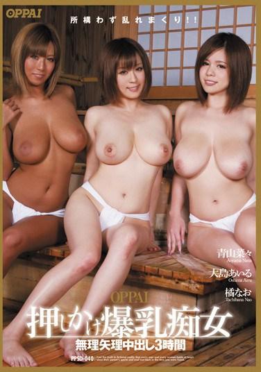 [PPSD-040] OPPAI Stalker: Slut with Colossal Tits Gets Forcibly Creampied – 3 Hours – Nana Aoyama Airu Oshima Nao Tachibana