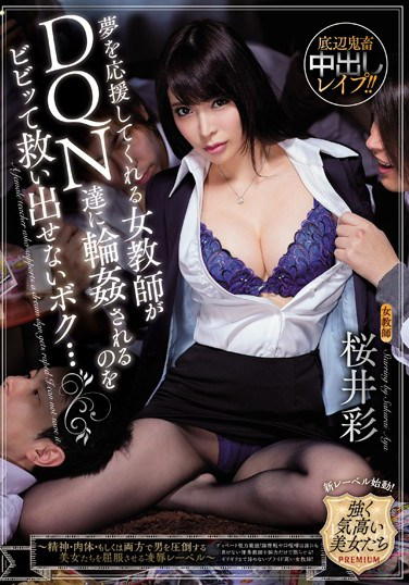 [PRTD-001] I Saw The Female Teacher That Supported My Dream Getting Gang Banged And I Got Scared And Couldn't Save Her… Aya Sakurai