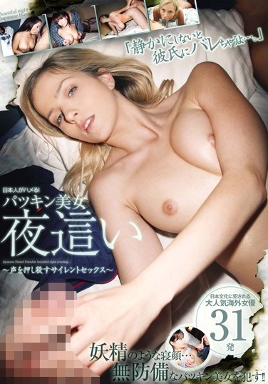 PTDX-012 Japanese Hamel! Patsukin Beautiful Night Crawling