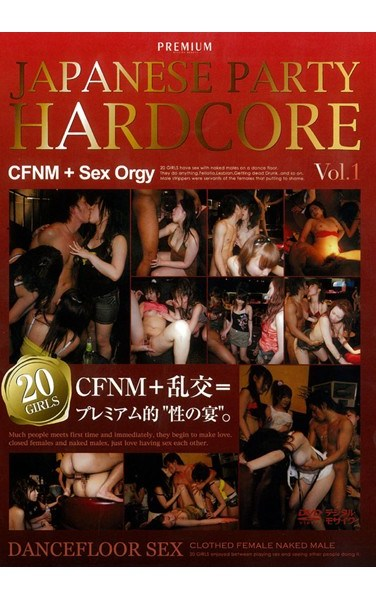 [PXD-006] JAPANESE PARTY HARDCORE vol. 1