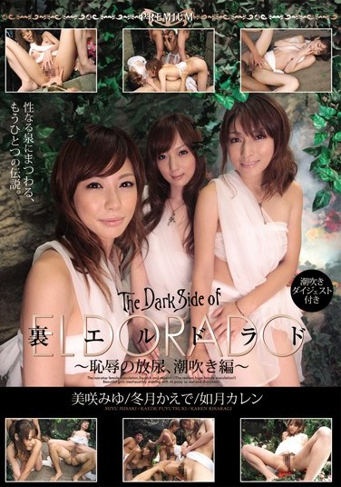 [PXD-021] Under El Dorado – Shameful Golden Showers And Squirting – Squirting Digest Included