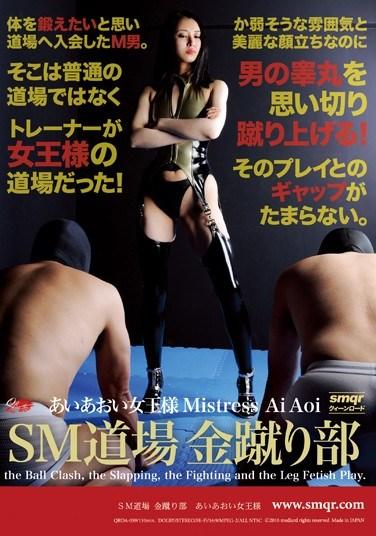 [QRDA-059] SM Dojo Ball-Kicking Club: Aoi Ai