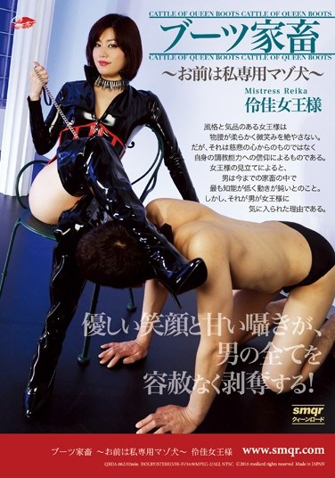 [QRDA-062] Cattle In Boots ~You're My Very Own Masochist Pet~