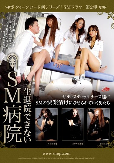 """[QRDE-002] Queen Road """"S&M Drama"""" Series Episode 2 The S&M Hospital You Can Never Leave"""
