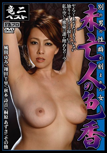 [RABS-005] A Woman Shaped By Another Man's Nature – A Widow's Scent