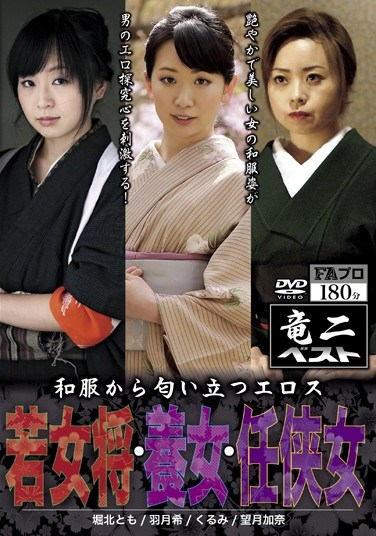 [ABS-023] The Sexy Smell from Japanese Clothes – A Future Proprietress of a Japanese Inn, A Foster Daughter and A Woman Bound by Duty