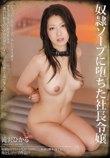 [RBD-253] Fallen Female CEO Works At Slave Soapland Hikaru Takizawa