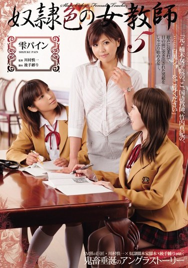 [RBD-260] Slave-Colored Woman Teacher 5 Pine Shizuku