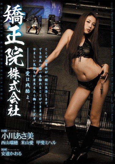 [RBD-282] My Private Youth Correctional Facility