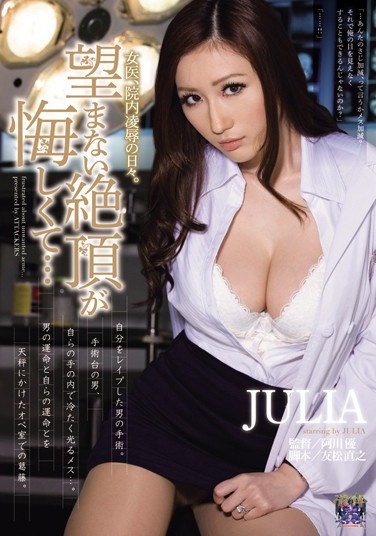 [RBD-393] Female Doctor's Days of Torture & Rape – The Shameful Climaxes I Never Wished For… Julia
