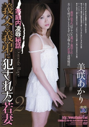 [RBD-404] Secret Family Rape Stories: Young Wife Raped By Father In Law and Brother In Law Akari Misaki