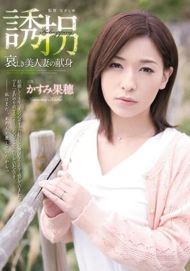[RBD-466] Abduction: The Sad Devotion of a Beautiful Married Woman – Kaho Kasumi