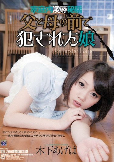 [RBD-469] Secret Family Rape Stories Daughter Fucked in Front of Father and Mother Ageha Kinoshita