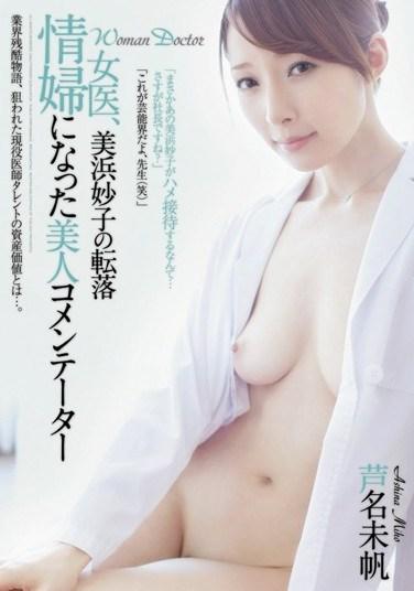 [RBD-471] Female Doctor Trades Her Body For Her Big Shot – The Fall Of Taeko – Miho Ashina