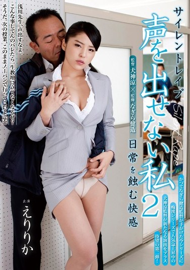 [RBD-493] Siren Silent Rape – I Can't Scream 2: Pleasure Spoils Everything – Eririka