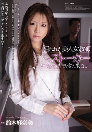 [RBD-509] Targeted Beautiful Female Teacher – Stalker The Consequences of a Crazed Fantasy Love… Manami Suzuki