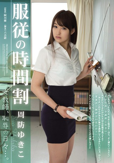 [RBD-519] Obedience Schedule, Female Teacher's Shameful Days… Yukiko Suou