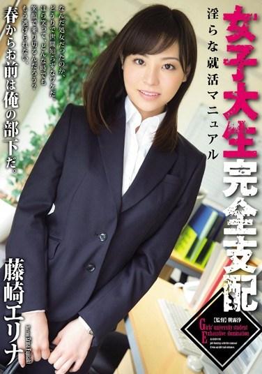 [RBD-536] College Girl Perfect Control ( Erina Fujisaki )