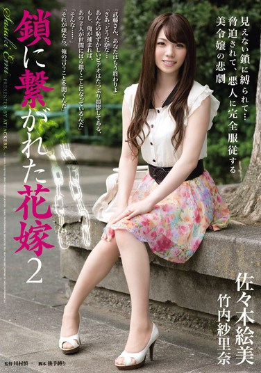 [RBD-539] Bride's Maid In Chains 2 Emi Sasaki Sarina Takeuchi