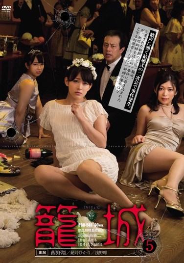 [RBD-541] Besieged 5 (Sho Nishino, Hikari Hino , Yui Asano)