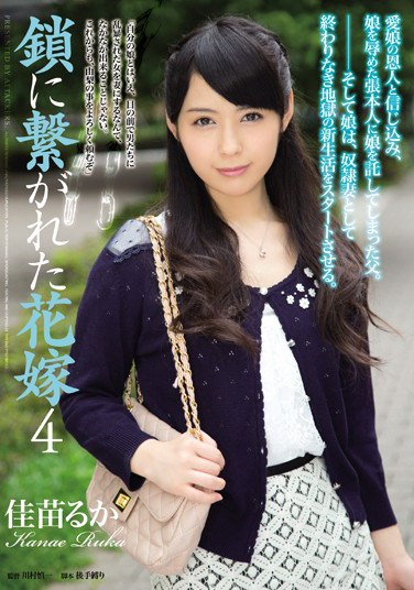 [RBD-561] Bride's Maid In Chains 4 Ruka Kanae