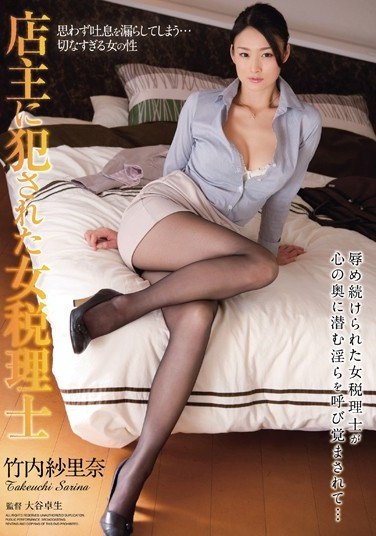 [RBD-612] The Female Tax Accountant Who Was Raped By The Storekeeper Sarina Takeuchi