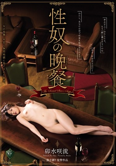 [RBD-715] The Sex Slave's Dinner Party Saryu Usui