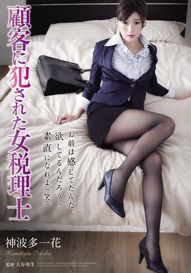 [RBD-717] The Female Tax Accountant Who Was Raped By Her Client Ichika Kamihata