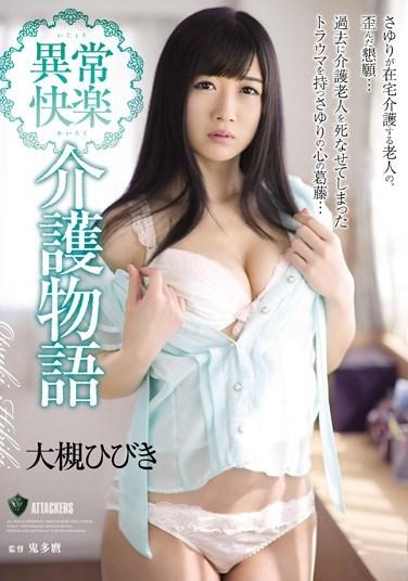 [RBD-724] Abnormal Pleasure Nursing Story Hibiki Otsuki