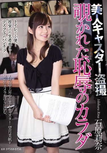 [RBD-725] A Beautiful Newscaster Secretly Filmed. Peeping At Her Shameful Body Rina Ishihara