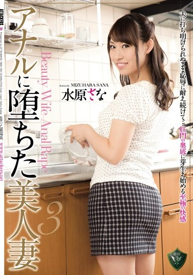 [RBD-726] Beautiful Married Women Fell For Anal 3 Sana Mizuhara