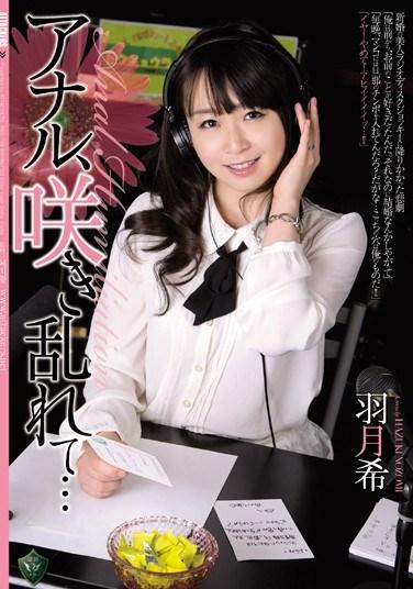 [RBD-739] Make My Asshole Bloom… Nozomi Hazuki