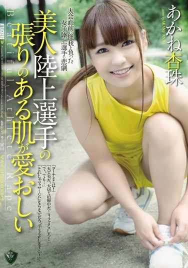 [RBD-745] The Beautiful Track Star Taught Skin Is Lovely Starring Anju Akane