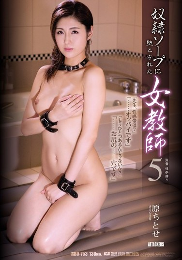 [RBD-753] The Female Teacher Who Was Made To Work In A Slave Soapland 5 Chitose Hara