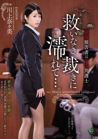 [RBD-756] Female Lawyer Becomes A Rape Victim – No Help, No Hope… Nanami Kawakami